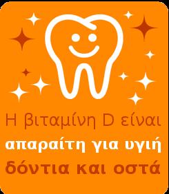 Η βιταμίνη D είναι απαραίτητη για υγιή δόντια και οστά.